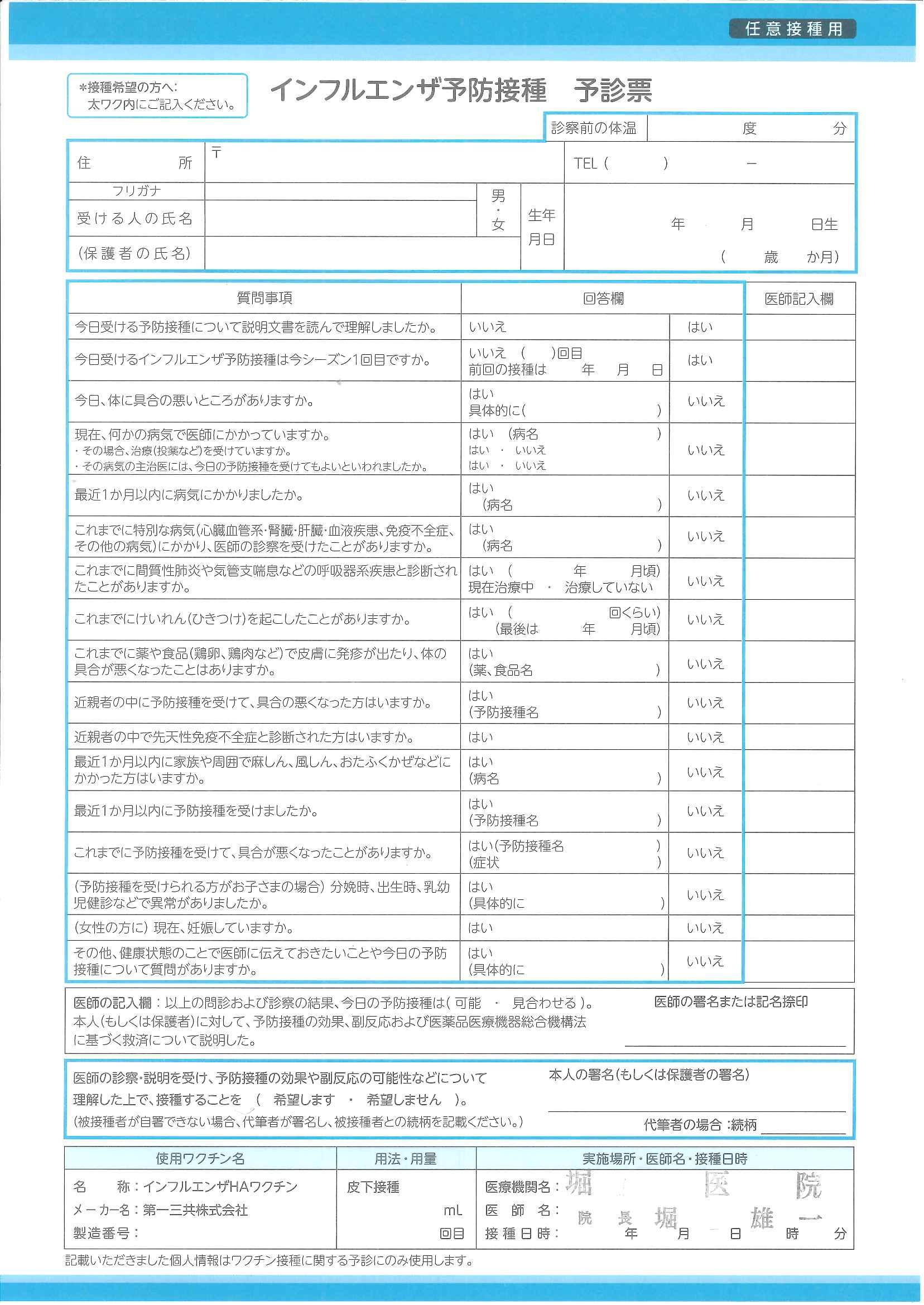 接種 問診 票 インフルエンザ 予防